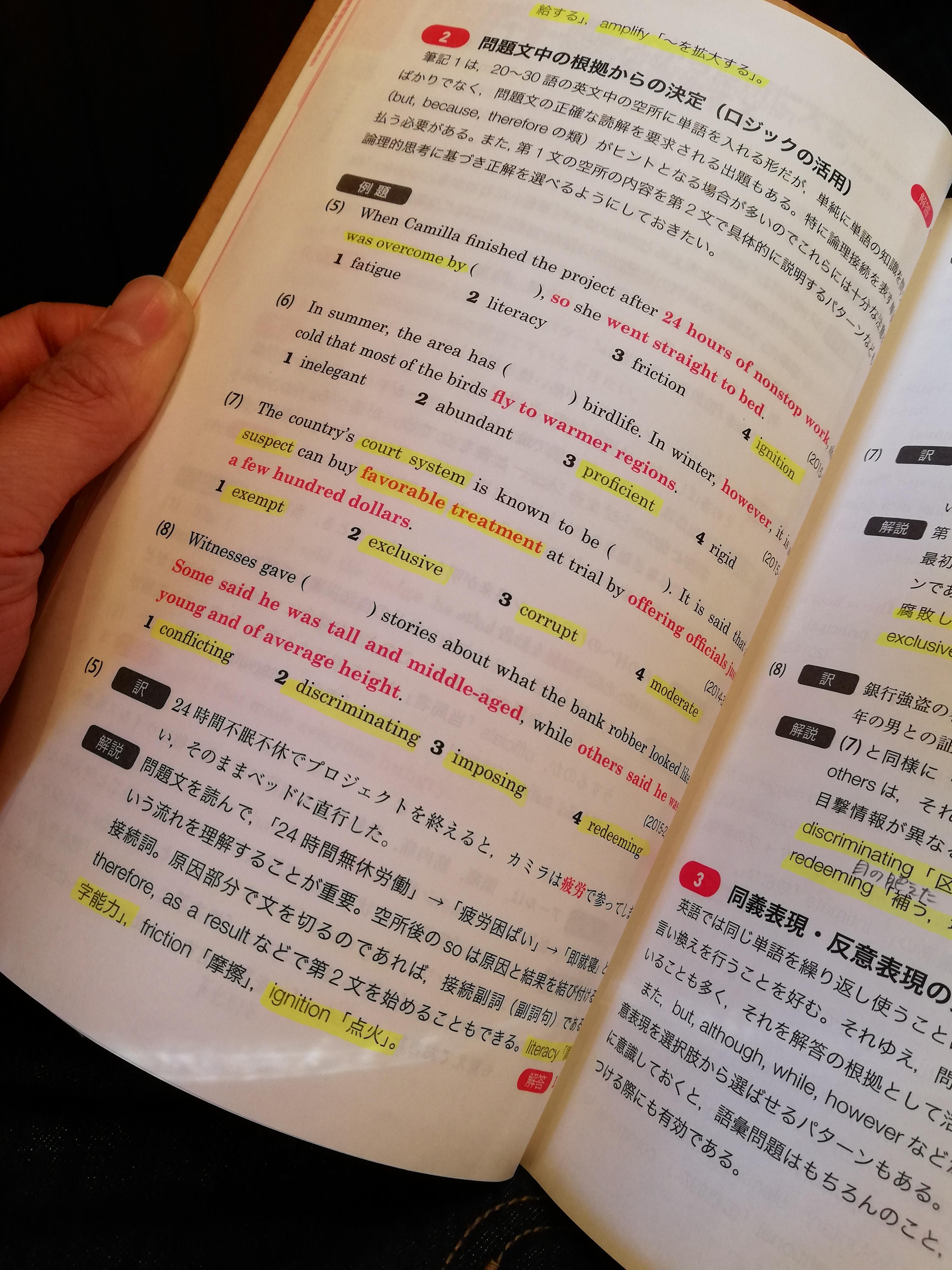 英語のガリ勉、始めました♪