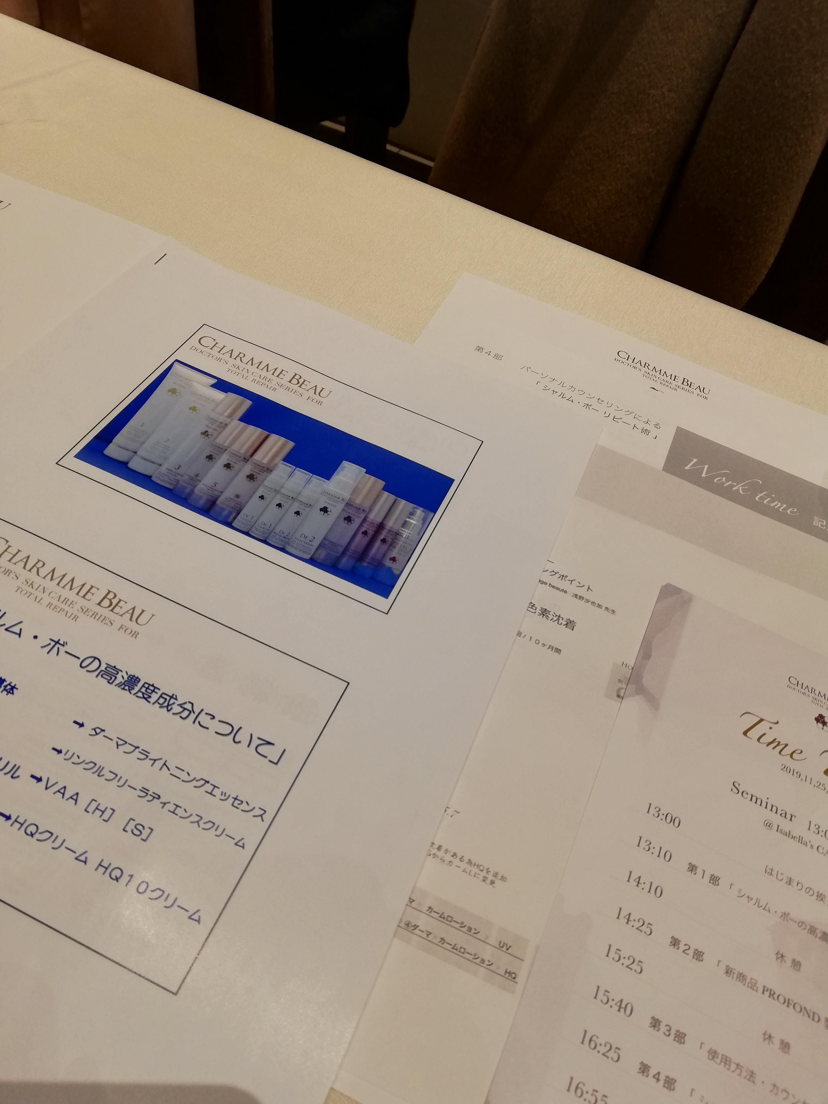 化粧品のお勉強のため、大阪へ!