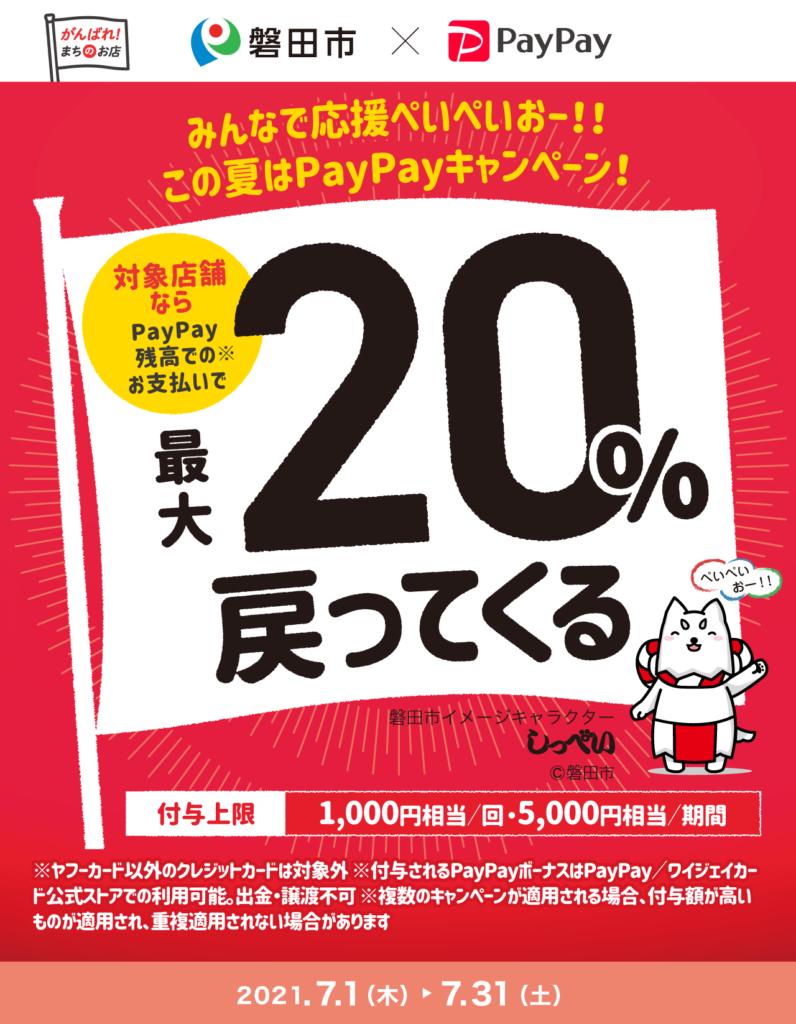 磐田市×PayPayキャンペーン‼7月まで♪