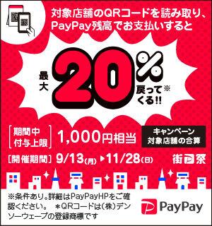 最大20%OFF‼PayPay祭スタート★